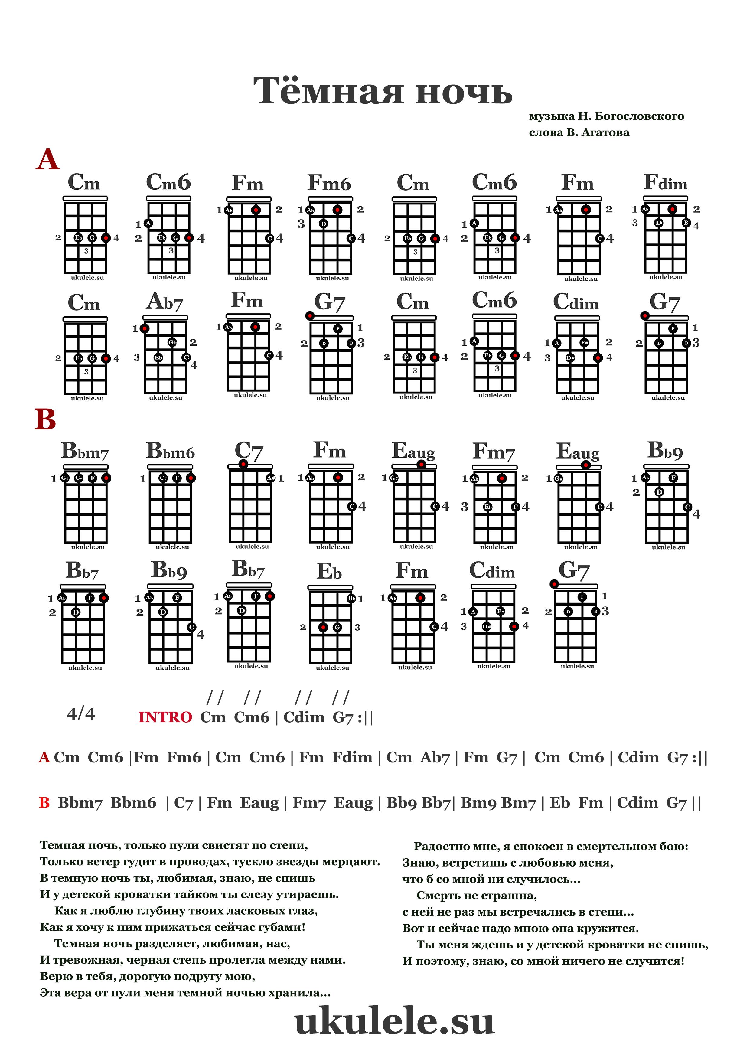 Виктор Цой - Алюминиевые огурцы, аккорды для гитары 41